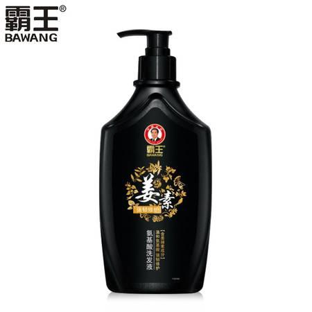 霸王 小黑瓶系列氨基酸洗发液720ml