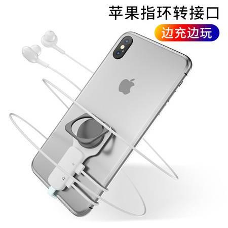 莫凡 苹果7/plus耳机转接头指环扣 充电听歌二合一xs转换器8P吃鸡弯头lighting