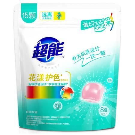 超能洗衣凝珠150g花漾护色洗衣液(袋装)(15颗)