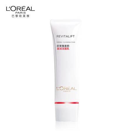 欧莱雅 复颜氨基酸洁面乳洗面奶深层清洁彩妆125ml