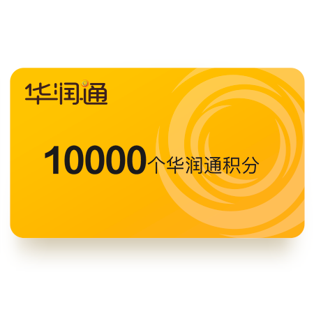 10000华润通积分