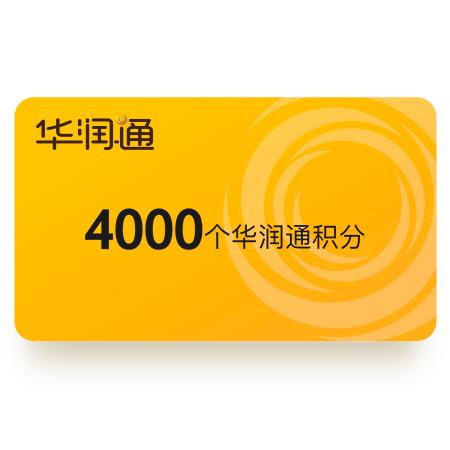 4000华润通积分