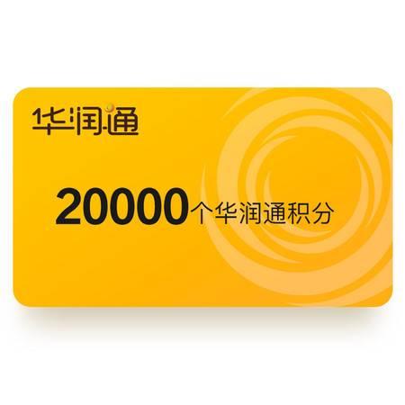 20000华润通积分